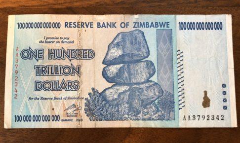 100兆ジンバブエドル