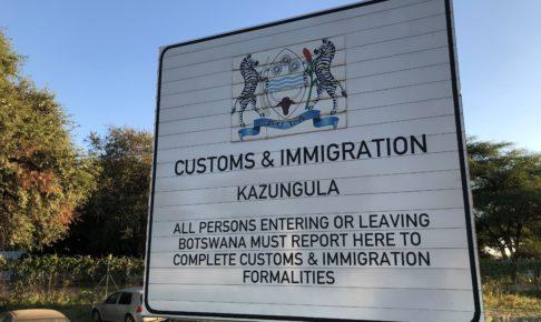 カズングラ ボツワナ国境