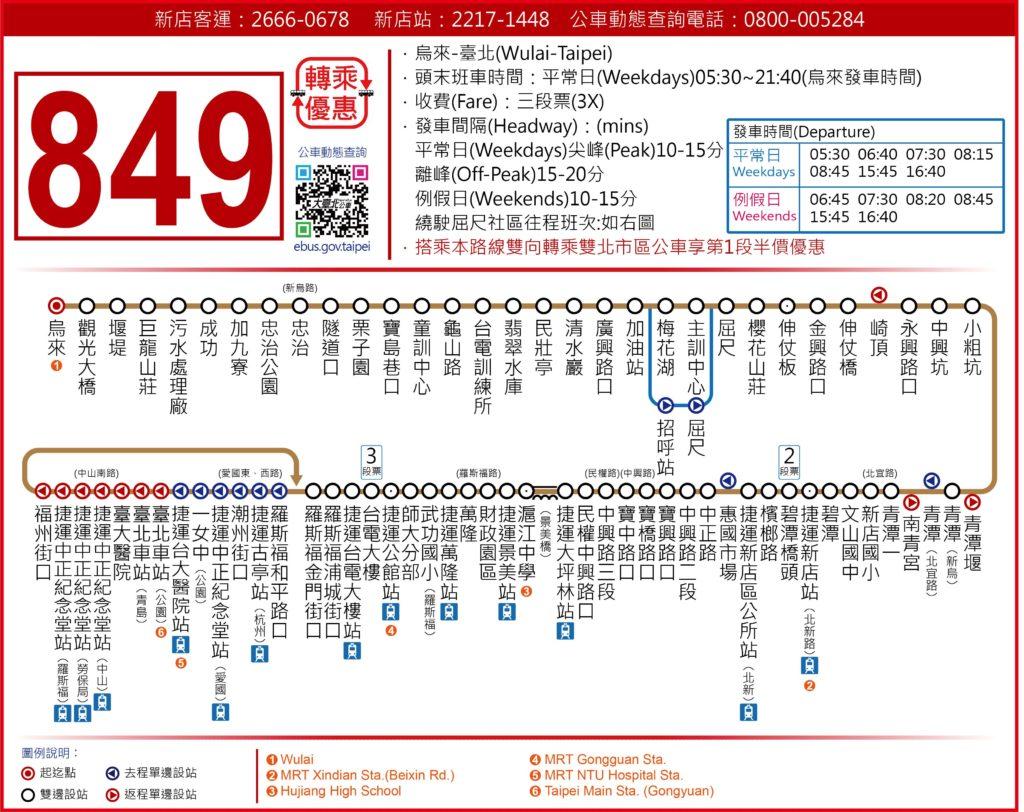 台北バス 849